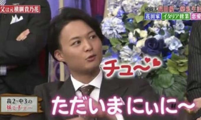 花田優一は妹への溺愛ぶりがすごい
