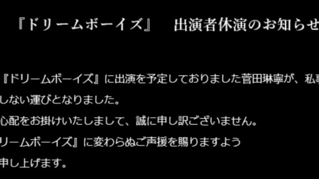 菅田琳寧が私事都合でドリボ欠席の理由は?
