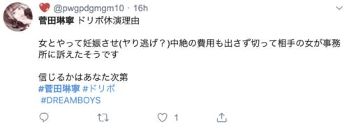菅田琳寧に退所の噂は妊娠中絶が原因?